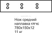 Нож средний МТЗ 780 х150 х12